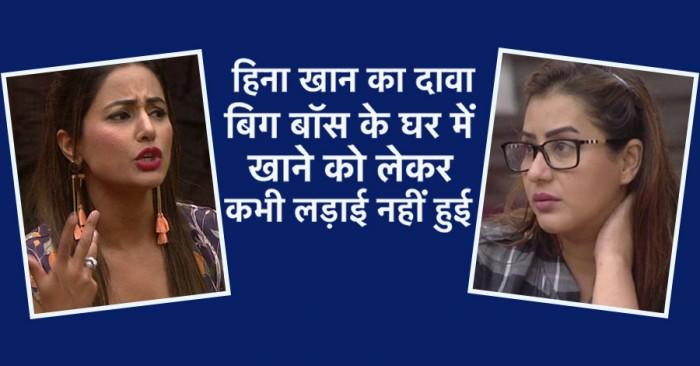 हिना और शिल्पा शिंदे के बीच खाने को लेकर हुए झगड़े चर्चा का विषय बने रहे थे|