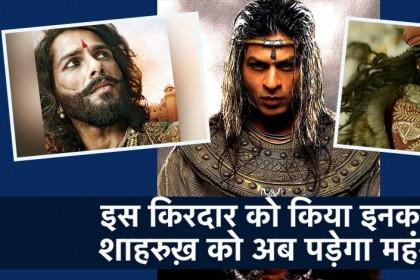 पद्मावत के इस किरदार को करने के लिए शाहरुख़ खान ने क्यों किया इनकार