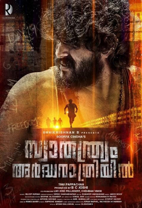 Swathanthryam Ardharathriyil: Prithviraj Sukumaran releases the first look poster of Antony Varghese's upcoming film