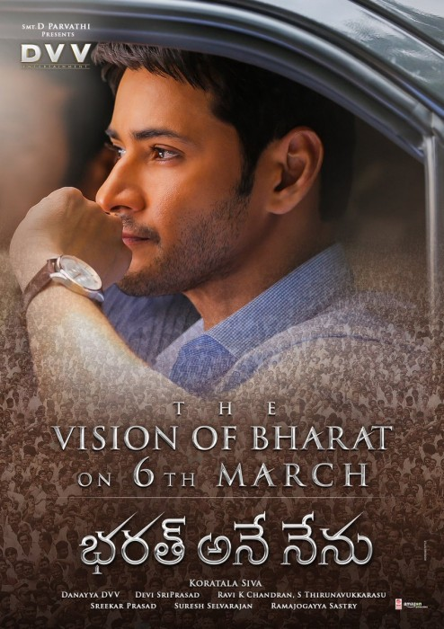 Teaser release date of Mahesh Babu's Bharat Ane Nenu is announced