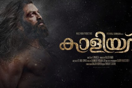 Watch: Motion of Poster of Kaaliyan starring Prithviraj Sukumaran is intriguing