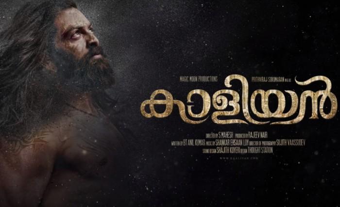 Watch: Motion of Poster of Kaaliyan starring Prithviraj Sukumaran is intriguing