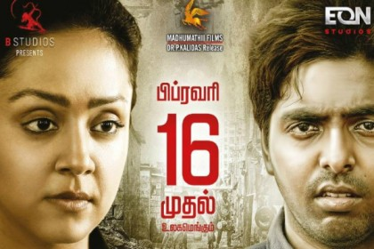You'll witness how mature an actor GV Prakash is through Naachiyaar, says Jyothika