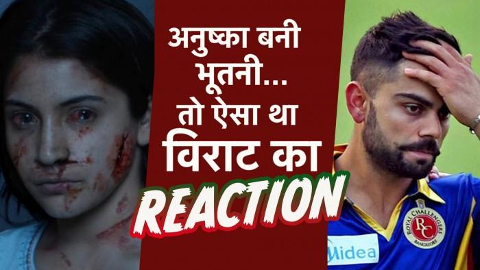 Pari Teaser में Anushka Sharma को देख ऐसा हुआ Virat Kohli का हाल