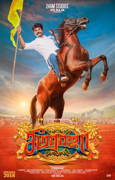 Actor Sivakarthikeyan's next with director Ponram titled Seemaraja