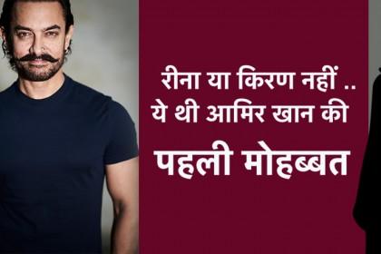 जानें कौन थी आमिर खा का पहला नशा