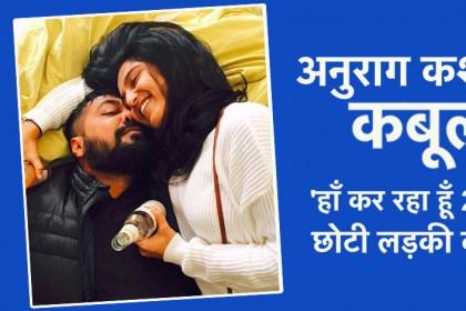 अनुराग कश्यप ने दिया छोटी उम्र की गर्लफ्रेंड होने पर ये जवाब
