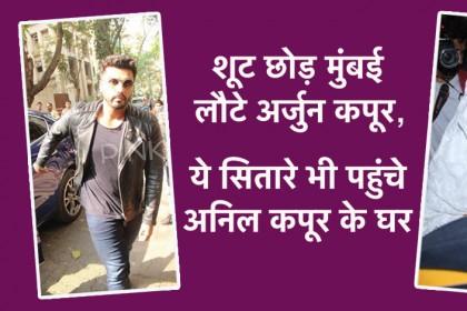 श्रीदेवी का पार्थिव शरीर जल्द पहुंचेगा भारत, यहाँ लगा सितारों का जमावड़ा