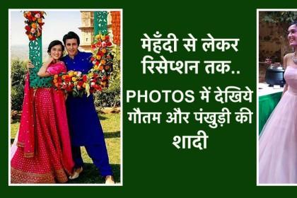 PHOTOS में देखिये गौतम रोड़े और पंखुड़ी अवस्थी की शादी
