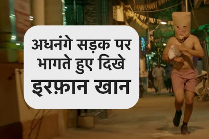 इरफ़ान खान की नई फिल्म का टीज़र आपको गुदगुदा देगा