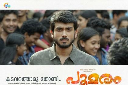 Kalidas Jayaram's film Poomaran to release on THIS date