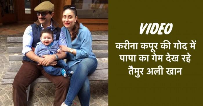 तैमुर अली खान का एक और विडियो हुआ वायरल