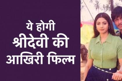 शाहरुख़ खान की फिल्म में आखिरी बार नज़र आएँगी श्रीदेवी