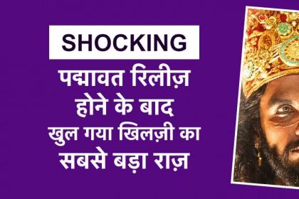 रणवीर सिंह ने बताया अलाउद्दीन खिलजी का किरदार निभाने का काला सच