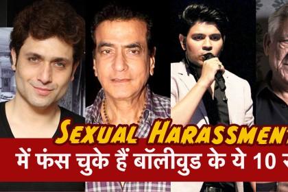 इन 10 सितारों पर लगा यौन शोषण का आरोप