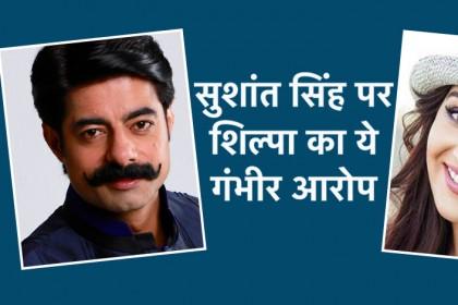 सुशांत सिंह से परेशान हैं शिल्पा शिंदे