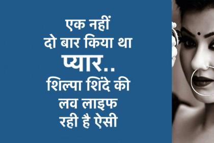 शिल्पा शिंदे ने किया था प्यार लेकिन अधूरी रह गयी ये कहानी…