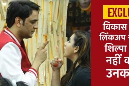 शिल्पा शिंदे का विकास गुप्ता पर ये बड़ा इल्ज़ाम