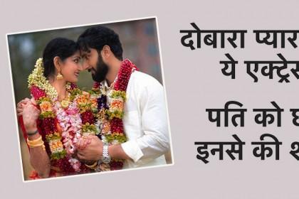 दिव्या उन्नी ने की दूसरी शादी , हाल में ही टूटी थी पहली शादी