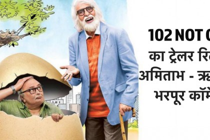 अमिताभ बच्चन और ऋषि कपूर की जोड़ी को देखकर हो जायेंगे लोट-पोट