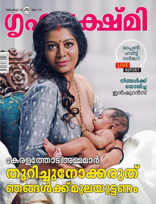 Breaking Stereotypes about Breastfeeding: Malayalam Actor-Model Gilu Joseph poses for a popular magazine