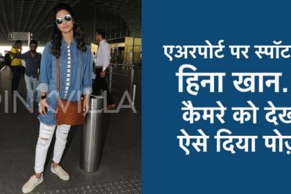 हिना खान का फैशनेबल अंदाज़ देखने ही लायक है