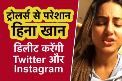 हिना खान ने हाल में ही अपने फेसबुक लाइव में कहा है की वो अपने सोशल मीडिया अकाउंट को ही डिलीट कर देंगी