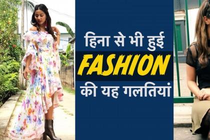 हिना खान से हुई फैशन की यह बड़ी गलतियां
