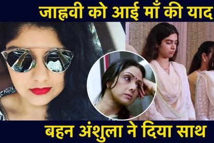 अर्जुन कपूर की बहन अंशुला से मिली जाह्नवी कपूर, देखिये विडियो
