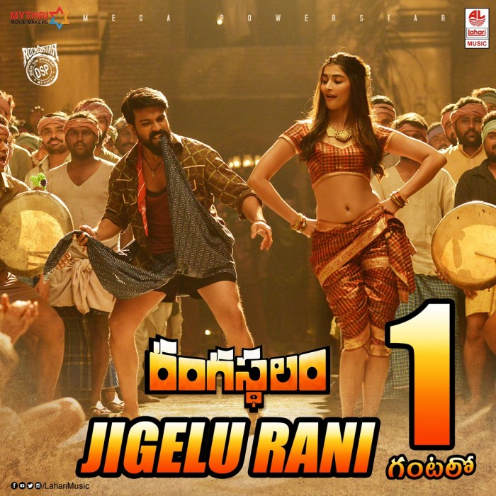 Jigelu Rani: Pooja Hedge's desi moves are the highlight of this song from Rangasthalam