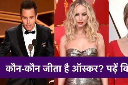 Oscars 2018 के विनर्स की पूरी लिस्ट
