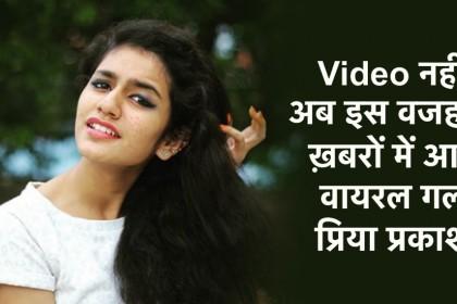 OMG: प्रिया प्रकाश वारियर सिर्फ एक इन्स्टा पोस्ट के लिए लेती है इतने पैसे