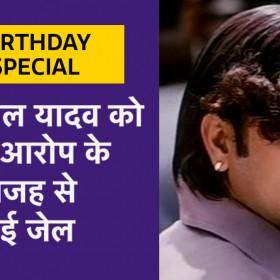 Birthday Special : राजपाल यादव को इस आरोप के वजह से हुई जेल