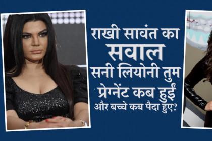 सनी लिओनी से राखी सावंत ने सवाल किया है