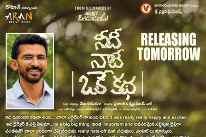 Fidaa director Sekhar Kammula mighty impressed with Sree Vishnu's Needi Naadi Oke Katha