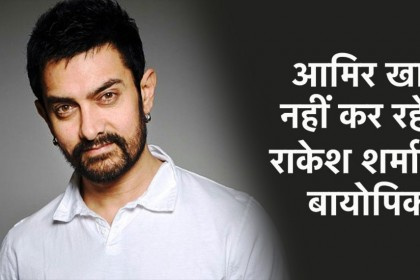 आमिर खान ने खोला गुलशन कुमार की बायोपिक का राज