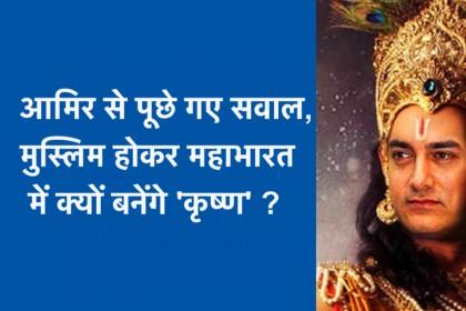 महाभारत : 'कृष्ण' किरदार के लिए आमिर खान से पूछे गए सवाल