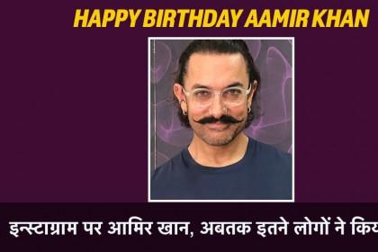 बर्थडे पर आमिर खान ने दिया फैन्स को ये सरप्राइज़