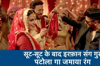 इरफान खान की फिल्म में गुरु रंधावा ने गाया ये गाना, देखिये विडियो