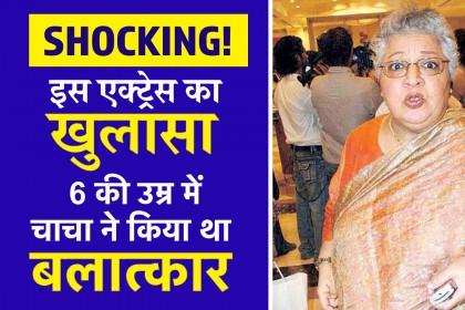 बॉलीवुड की दिग्गज अभिनेत्री डेज़ी ईरानी भी बलात्कार के पीड़ितों में से एक हैं|