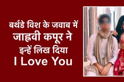 जाह्नवी कपूर ने किसके लिए कह दिया I Love You