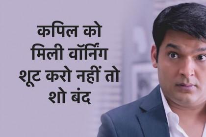 कपिल शर्मा को मिली चेतावनी, शूट करो नहीं तो शो बंद कर देंगे