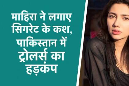 माहिरा खान ने लगाए सिगरेट के कश, पाकिस्तान में ट्रोलर्स का बवाल