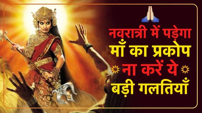 नवरात्र की कुछ ऐसी बातें जो भूलकर भी आपको नहीं करनी चाहिए