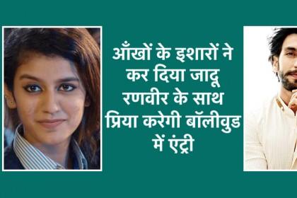 रणवीर सिंह के साथ प्रिया प्रकाश वॉरिअर करेंगी बॉलीवुड में एंट्री