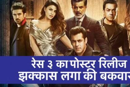 फिल्म रेस ३ की पूरी स्टार कास्ट के साथ नजर आए सलमान खान