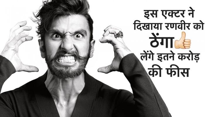 IPL में रणवीर सिंह नहीं बल्कि इस एक्टर को मिलेंगे सबसे ज्यादा पैसे