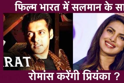 फिल्म भारत में सलमान खान के साथ रोमांस करेंगी प्रियंका चोपड़ा
