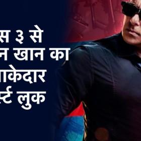 रेस 3 में जबरदस्त है सलमान खान का लुक, जानिए क्या होगा फिल्म में किरदार का नाम