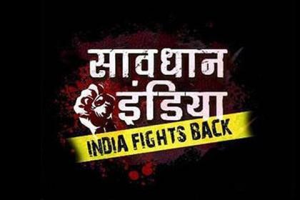 टीवी पर अब नहीं दिखेगा शो 'सावधान इंडिया'